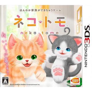 ニンテンドー3DS - 新品未開封  ネコ・トモ Nintendo 3DS版