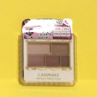 CANMAKE - 新品 キャンメイク パーフェクトマルチアイズ 04