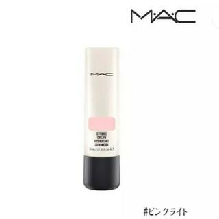 マック(MAC)のMAC ストロボクリーム ピンクライト(コントロールカラー)