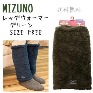MIZUNO - MIZUNO ミズノ レッグウォーマー MEN フリーサイズ グリーン