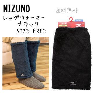 MIZUNO - MIZUNO ミズノ レッグウォーマー MEN フリーサイズ ブラック