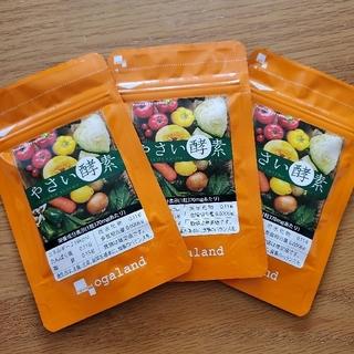 オーガランド やさい酵素3ヶ月分 未開封(ダイエット食品)
