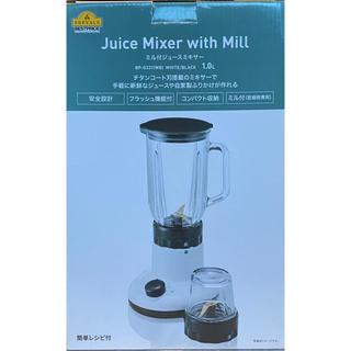 ジュースミキサー ミル付き 1L 新品未使用(調理機器)