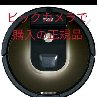 新品未開封品iRobot Roomba ルンバ 980 ロボット掃除機 送料無料