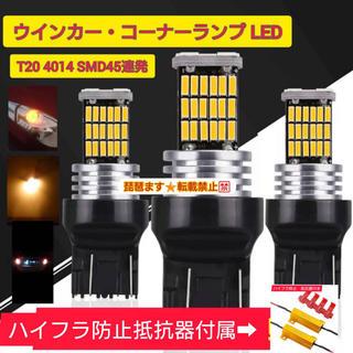 ★爆光★T20 LEDウインカー バルブ オレンジ  2個 ハイフラ防止抵抗器付