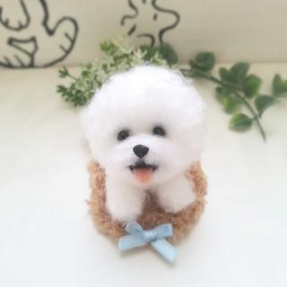 羊毛フェルト ビションフリーゼ ミニチュア 犬(ぬいぐるみ)