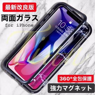 iPhone 両面ガラス フルカバー 360度(iPhoneケース)