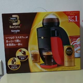 Nestle - ネスカフェ ゴールドブレンド バリスタ シンプルレッド