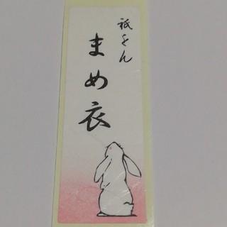 京都 祇園 舞妓 千社札 27
