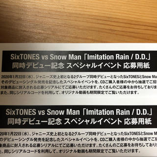 SixTONES   Snow Man