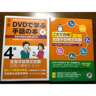 【新品未使用】DVDで学ぶ手話の本 4級 3訂 、2016全国手話検定試験 (資格/検定)