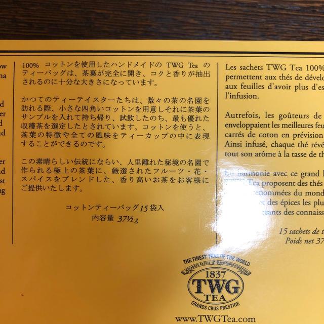 TWG 紅茶 バースのバラ ティーバッグ 3個 バラ売り 食品/飲料/酒の飲料(茶)の商品写真