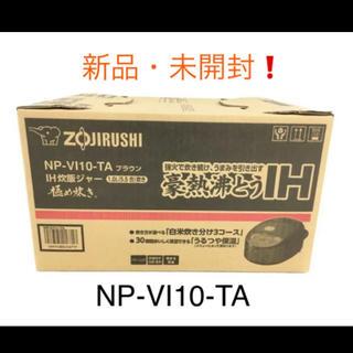象印 - ⭐️新品・未使用⭐️ ZOJIRUSHI 象印 IH炊飯器 5.5合