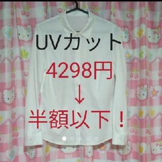 ストレッチUVカットシャツ 🌸レディース長袖(シャツ/ブラウス(長袖/七分))
