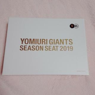 ヨミウリジャイアンツ(読売ジャイアンツ)の巨人シーズンシート限定*収納ボックス(記念品/関連グッズ)