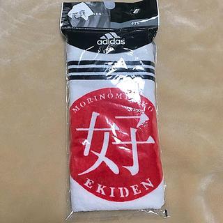 adidas - adidas 駅伝タオル