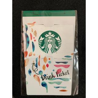 スターバックスコーヒー(Starbucks Coffee)の専用 スターバックス チケットセット(コーヒー)