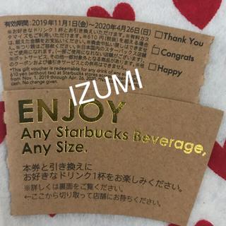 スターバックスコーヒー(Starbucks Coffee)のスターバックス ドリンクチケット ビバレッジカード 無料券(フード/ドリンク券)