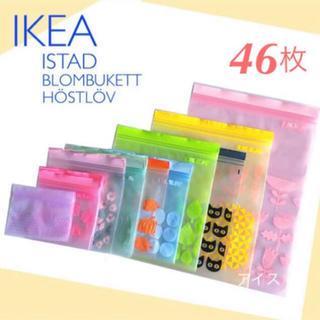 IKEA - IKEA ジップロック 46枚