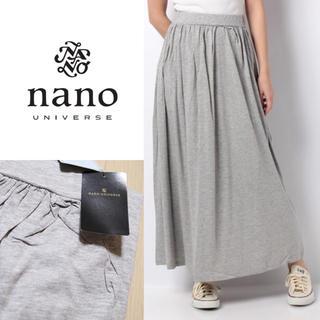 nano・universe - 新品 ナノユニバース  ロングスカート グレー