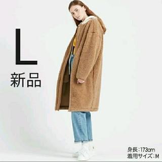 UNIQLO - 新品 新品 ユニクロ ボアフリースノーカラーコート ベージュ L