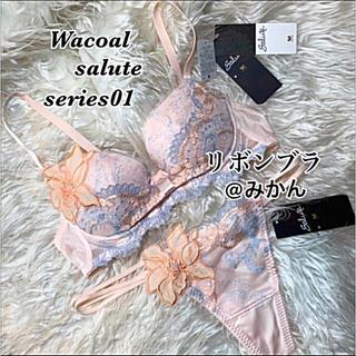 ワコール(Wacoal)のWacoal🌸🌿saluteシリーズ01リボンブラソングセット(ブラ&ショーツセット)