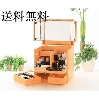 メイクボックス  即決/送料無料  ナチュラルオレンジ 三面鏡(メイクボックス)
