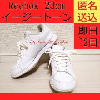 Reebok - Reebok リーボック イージートーン 23cm ホワイト スニーカー