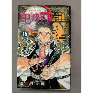 鬼滅の刃 15巻 初版