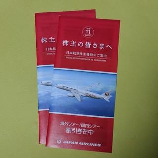 日本航空株主優待券の冊子。2冊セット(航空券)