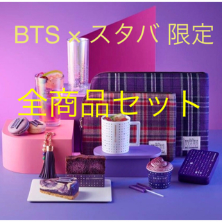スターバックスコーヒー(Starbucks Coffee)の☆BTS×スターバックス☆ 全商品セット(アイドルグッズ)