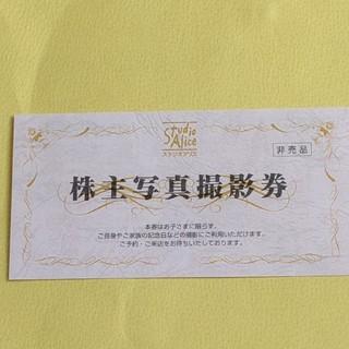 スタジオアリス株主優待無料写真撮影券1枚(その他)