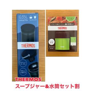 サーモス(THERMOS)の【未開封品】THERMOS スープジャー・水筒セット(水筒)