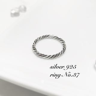 ring No.37♡silver925 いぶし銀 ダブルロープリング(リング(指輪))