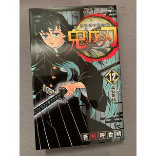 鬼滅の刃 12巻 初版