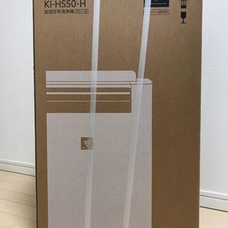SHARP - シャープ 加湿空気清浄機 プラズマクラスター25000 KI-HS50-H