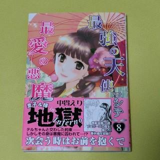 最強の天使ニシテ最愛の悪魔 8(女性漫画)