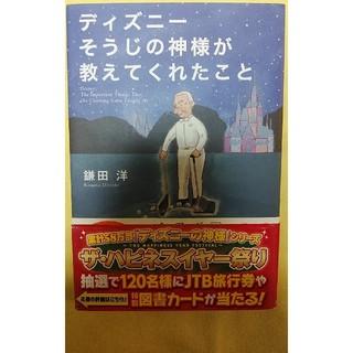 ソフトバンク(Softbank)のディズニ-そうじの神様が教えてくれたこと(ビジネス/経済)