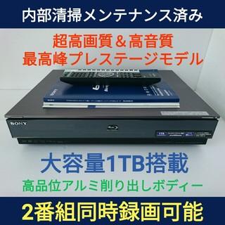 SONY - SONY ブルーレイレコーダー【BDZ-X100】◆最高級プレステージ機◆1TB