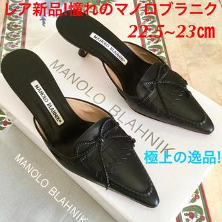 MANOLO BLAHNIK - レア新品!憧れの!マノロブラニク 最上級カーフ スキンステッチ 22.5~23㎝