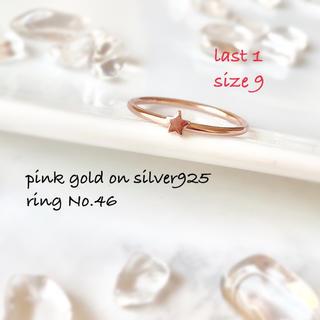 ring No.46♡silver925 ピンクゴールド お星様のリング(リング(指輪))