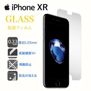 iPhone XR 強化ガラス液晶保護フィルム(保護フィルム)