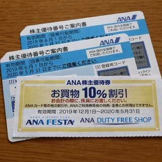 ANA(全日本空輸) - ANA◆株主優待券 2枚セット◆ お買物10%割引券1枚付