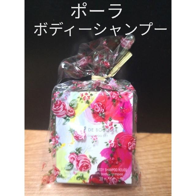 POLA(ポーラ)のポーラ パンセ ド ブーケ ボディーシャンプーセット コスメ/美容のボディケア(ボディソープ/石鹸)の商品写真