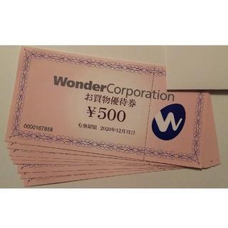 ワンダーコーポレーション 株主優待券 4000円分(500円分×8枚)