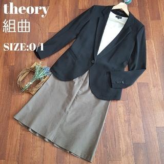セオリー(theory)のセオリー テーラード ジャケット 組曲 スカート セット(スーツ)