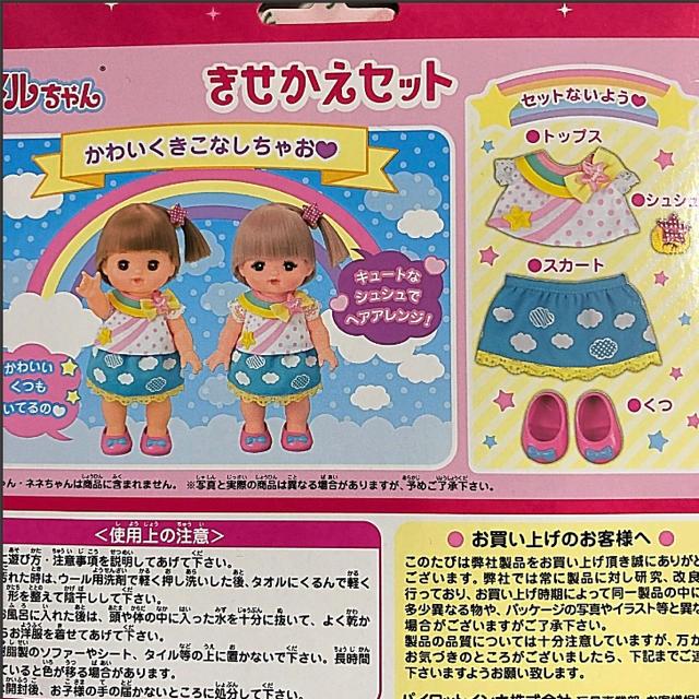 PILOT(パイロット)のメルちゃん 服  レインボーコーデ 着せ替え キッズ/ベビー/マタニティのおもちゃ(ぬいぐるみ/人形)の商品写真