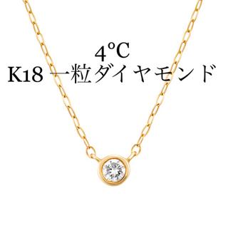 4℃ - 4°C K18 一粒 ダイヤモンド ネックレス イエローゴールド ダイヤ