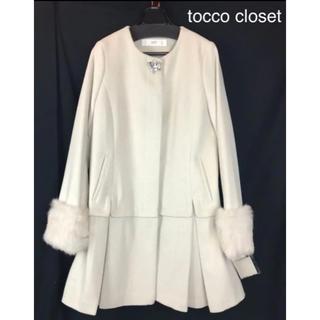 トッコ(tocco)の新品【tocco closet】ビジュー付き袖ラビットファーノーカラーコート(ロングコート)