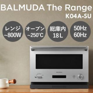 バルミューダ(BALMUDA)のバルミューダオーブンレンジ(電子レンジ)